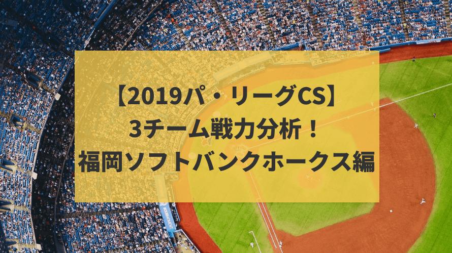 【2019パ・リーグCS】3チーム戦力分析!福岡ソフトバンクホークス編