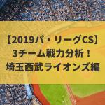 【2019パ・リーグCS】3チーム戦力分析!埼玉西武ライオンズ編