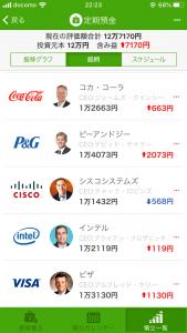 投資先詳細2_ワンタップバイ190928