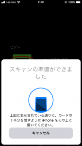 JapanNFCReader02