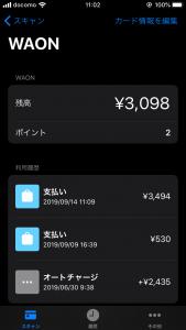 JapanNFCReader03