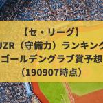 【セ・リーグ】UZR(守備力)ランキングと2019年ゴールデングラブ賞予想(190907時点)