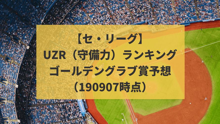 【セ・リーグ】 UZR(守備力)ランキング ゴールデングラブ賞予想 (190907時点)