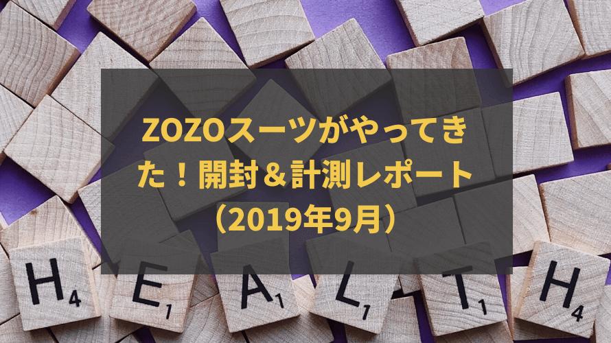 ZOZOスーツがやってきた!開封&計測レポート(2019年9月)