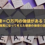 健康=〇万円の価値がある?!(痛風になって考えた健康の価値の話)
