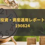 投資・資産運用レポート-190824