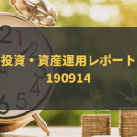 投資・資産運用レポート-190914