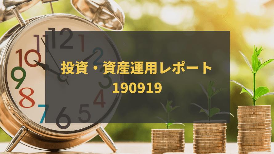 投資・資産運用レポート190919