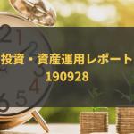投資・資産運用レポート-190928