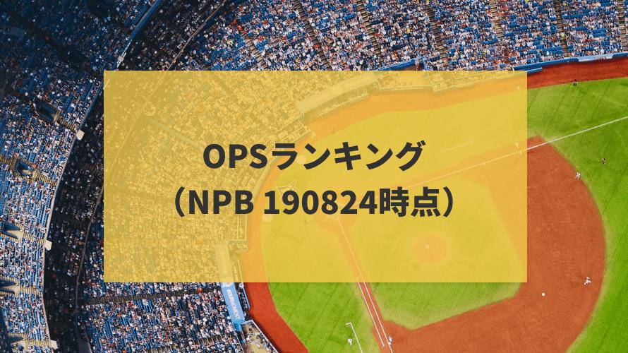 OPSランキング(NPB 190824時点)