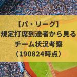 【パ・リーグ】規定打席到達者から見るチーム状況考察(190824時点)