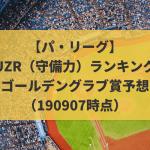 【パ・リーグ】UZR(守備力)ランキングと2019年ゴールデングラブ賞予想(190907時点)