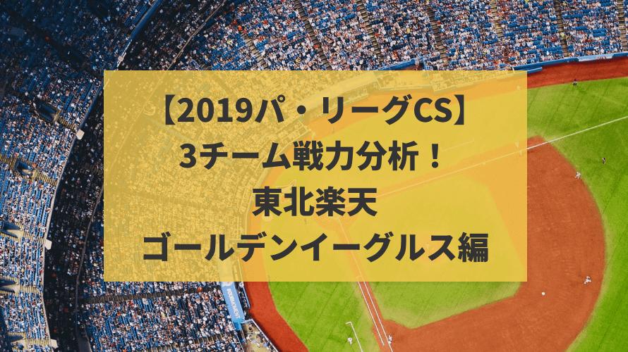 【2019パ・リーグCS】3チーム戦力分析!東北楽天ゴールデンイーグルス編