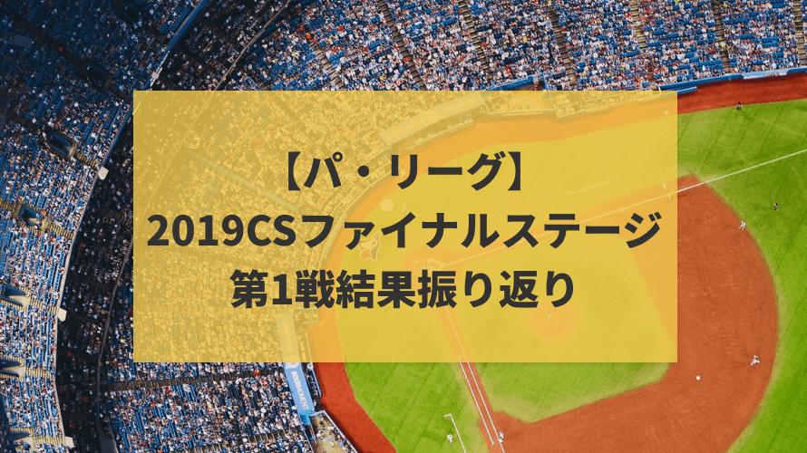 【パ・リーグ】2019CSファイナルステージ – 第1戦結果振り返り