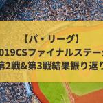 【パ・リーグ】2019CSファイナルステージ – 第2戦&第3戦結果振り返り