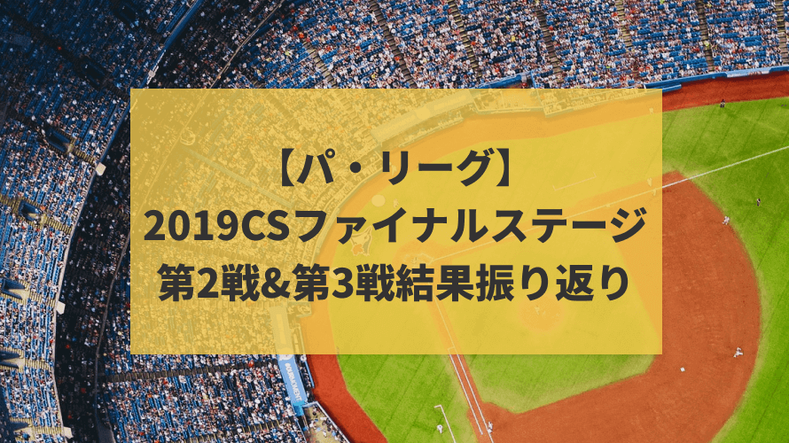 【パ・リーグ】 2019CSファイナルステージ 第2戦&第3戦結果振り返り