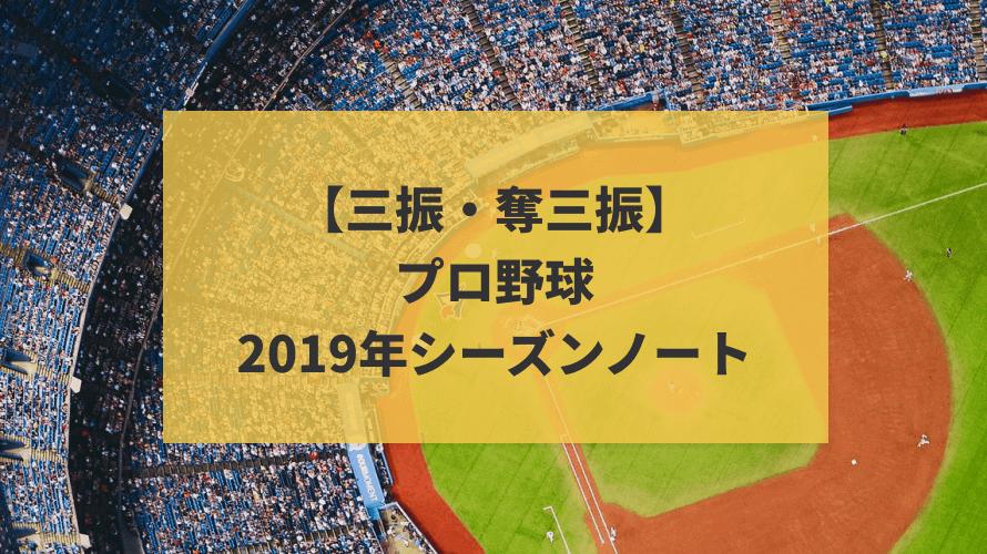 【三振・奪三振】プロ野球2019年シーズンノート