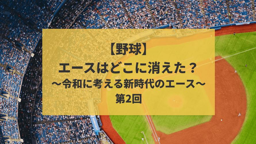 【野球】エースはどこに消えた?~令和に考える新時代のエース~第2回