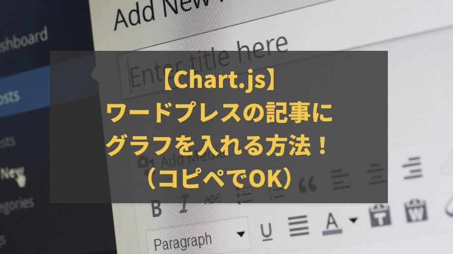 【Chart.js】ワードプレスの記事にグラフを入れる方法!(コピペでOK)