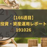 【166週目】投資・資産運用レポート-191026