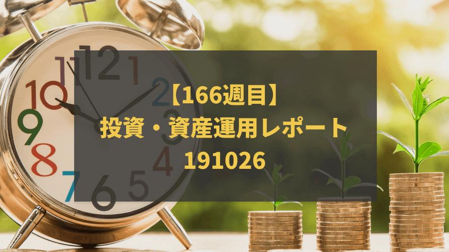 【166週目】 投資・資産運用レポート191026