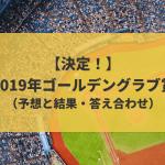 【決定!】2019年ゴールデングラブ賞(予想と結果・答え合わせ)