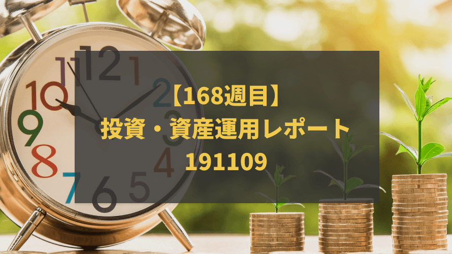 【168週目】 投資・資産運用レポート191109