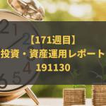 【171週目】投資・資産運用レポート-191130