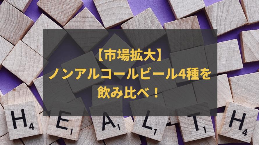 【市場拡大】ノンアルコールビール4種を飲み比べ!