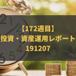 【172週目】投資・資産運用レポート-191207