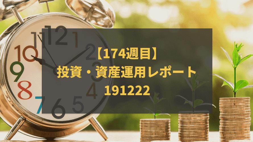 【174週目】投資・資産運用レポート-191222