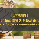 【177週目】2020年の投資先を決めました(SBI・バンガード+SPYD+WealthNavi)