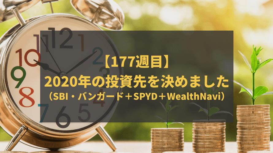 【177週目】2020年の投資先を決めました (SBI・バンガード+SPYD+WealthNavi)
