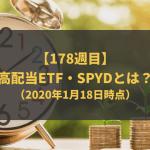 【178週目】高配当ETF・SPYDとは?(2020年1月18日時点)