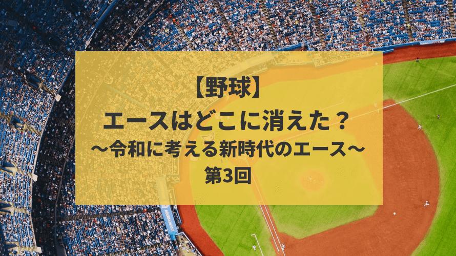 【野球】エースはどこに消えた?~令和に考える新時代のエース~ 第3回