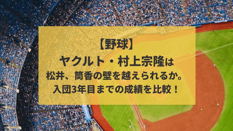 ヤクルト・村上宗隆は松井、筒香の壁を越えられるか。入団3年目までの成績を比較!